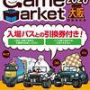 【ボドゲまとめ】あれ?今年の春ゲムマは4月なの?あれ、ゲムマ2020大阪って、もうそんな時期なの?あれれ...〈気になるボドゲ・ゲームマーケット2020大阪〉