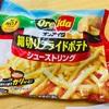 【偏食】ポテトがない!