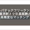 【ITフリーランスエージェント④】レバテックフリーランス〜業界断トツの高報酬と高精度なマッチング