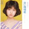【ニュースな1曲(2021/4/5)】青い珊瑚礁/松田聖子