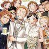 定期購入 あせとせっけん 11巻 完結!無事結婚式を終えたふたりは  感想とあらすじ 山田金鉄先生
