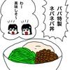 【寄稿】男の料理!激ウマめかぶのレシピ記事を寄稿させていただきました!