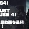 【初見動画】PS4【Just Cause 4】を遊んでみての評価と感想!【PS5でプレイ】