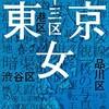 「東京二十三区女」(長江俊和)