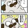 【犬漫画】爆睡エクソシスト