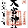 大宮神社の御朱印(千葉・市原市)〜ゴイのオーミヤは確かな大宮