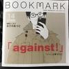 「BOOKMARK」14号