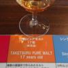 竹鶴ピュアモルト17年 Taketsuru Pure Malt 17 years old