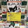 週末本屋パトロール報告「紀伊国屋書店ゆめタウン博多店」