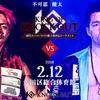 knockoutの不可思vs健太戦の判定がおかしいのかを格闘家が分析してみた!