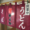 鹿児島市にて少し時間が空いたら桜島フェリーに乗ってみましょう。名物やぶ金のうどんが食べられます。