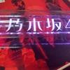 明日はジップ春フェス、乃木坂46出演