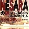 「大リセット」全体がひとまとまりの意図的なシナリオ 3 ~NESARA/GESARAの虚構~