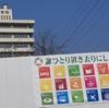 SDGs?考