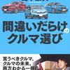 クルマの未来と、ベストな1台。両方わかる信頼の一冊。年間70近い日本車の小改良・新型車のほぼすべてを網羅!『2020年版間違いだらけのクルマ選び』島下泰久著