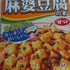 久し振りの自炊。甘口の麻婆豆腐を作りましたが、非常に食べやすくて、美味しかったです。