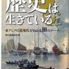 『歴史は生きている 東アジアの近現代がわかる10のテーマ』朝日新聞取材班(朝日新聞出版)