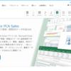 PCA Accounting & Sales Driver の初期設定