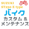 【SUZUKI ST250E】シートを工具なしで着脱できるようにしよう!+フック増設