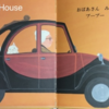 くるまの絵本