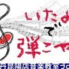 音楽教室ブログ『いたみで弾こや!』Vol.33