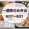 【8/17~8/21】一週間のお弁当まとめ!