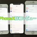 iPhone Xレビュー|操作方法の変更点・使い勝手・メリットやデメリットまとめ