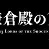 十三人の合議制〜「鎌倉殿の13人」の13人とは誰のことか?