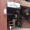 【ランチにも】福岡名物のごまさばをコスパ良く味わうなら「博多ごまさば屋」(福岡市中央区)が超おすすめ!