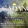 舞台「DECADANCE」~太陽の子~ - DisGOONie
