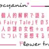 【花組】超個人的解釈で語る「A Fairy Tale-青い薔薇の精-」その3:二人の謎の女性+α(ネタバレあり)