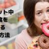 ダイエット中の間食を抑える3つの方法【ダイエット】【プロテイン】