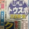 【台風強襲】天皇賞・秋予想