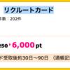 【ハピタス】 リクルートカードが期間限定6,000pt(6,000円)! 年会費無料! ショッピング条件なし! さらに7,000円分ポイントプレゼントも♪