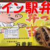 【感想】1コイン(500円)で買える千葉駅名物駅弁「万葉軒トンかつ弁当」を食べてみた