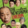 "<span itemprop=""headline"">爆笑ザ・ニュースペーパー、猫ブーム、美しいヒラリー、トランプも!</span>"