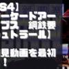 【初見動画】PS4【アーケードアーカイブス 鋼鉄要塞シュトラール】を遊んでみての感想!