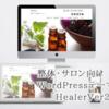 「整体院・サロン専用WordPressテーマ「Healer」」のガチンコレビュー