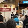 名取市市民活動フォーラム