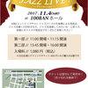 JAZZ LIVE!チケット販売のご案内