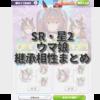 【ウマ娘】SR(星2)ウマ娘継承相性まとめ【プリティダービー】