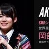 【セトリ/メンバー】AKB48 岡部チームA「目撃者」初日公演をオンデマ鑑賞して【DMM配信/感想】