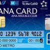 ソラチカカード。ANAマイルの貯め方必須の最重要カード! その実力と利用方法を解説