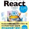 Reactの入門書を書きました「作りながら学ぶ React入門」、買って下さいね!
