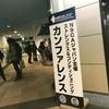 【兵庫遠征】NSCAカンファレンス2017に出席しました!