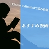 【Kindle Unlimitedで読み放題】おすすめ漫画ベスト3【ゆるきゃんが読み放題?】