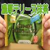濃厚テリーヌ抹茶宇治抹茶使用(Pasco)、冷凍するとしっとり感・美味しさアップ!?