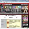 大日本プロレスの、後楽園ホール大会を表示 (getElementsByTagNameでタグ要素を取得)