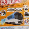 14日は『鉄道の日』私鉄各社でいろいろなイベントが行われますね。