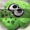 スプラトゥーン2クッション イカ ネオングリーン 【Splatoon2】